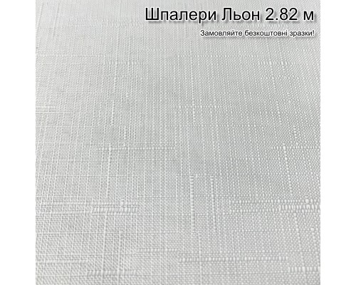 Бесшовные Фотообои Лен (ECO, UV, Latex) 2,82 х 50м