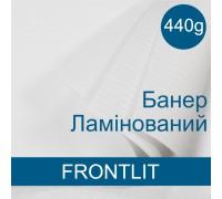 440g БАННЕР FRONTLIT ЛАМИНИРОВАННЫЙ