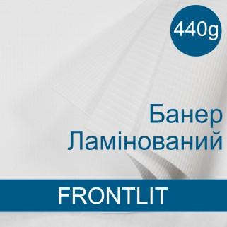 440g HARDYFLEX FRONTLIT баннер ламинированный