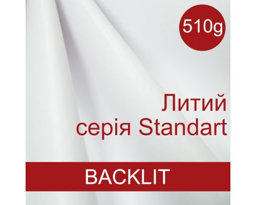 510g БАННЕР BACKLIT ЛИТОЙ (серия Standart)