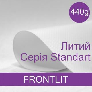 440g HARDYFLEX FRONTLIT STANDART баннер литой