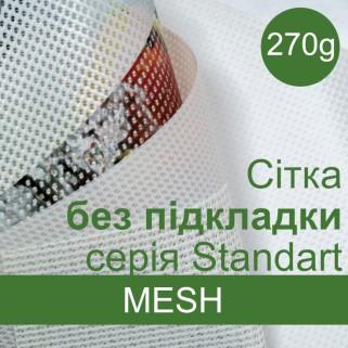 270g HARDYFLEX MESH STANDART баннерная сетка без подложки