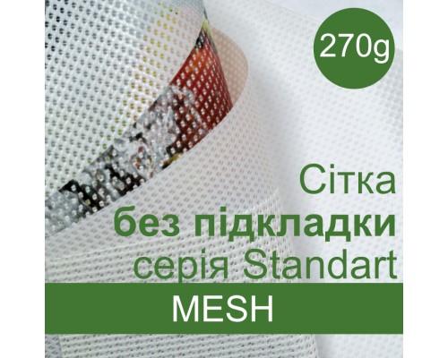 270g СЕТКА MESH БЕЗ ПОДЛОЖКИ (серия Standart)