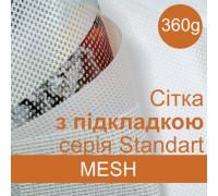 360g СЕТКА MESH С ПОДЛОЖКОЙ (серия Standart)