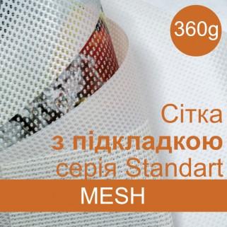 360g HARDYFLEX MESH STANDART баннерная сетка с подложкой
