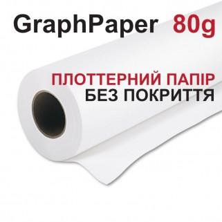 Инженерная бумага в рулоне для плоттерной печати GraphPaper 80 г/м2