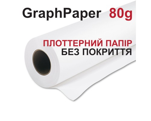 Плоттерная инженерная бумага GraphPaper 80 г/м2