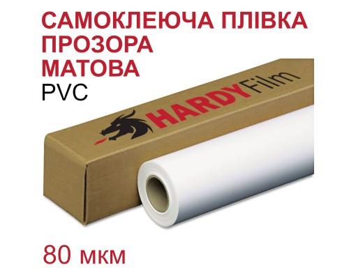 Пленка ПВХ самоклеющаяся Прозрачная Матовая 80мкм