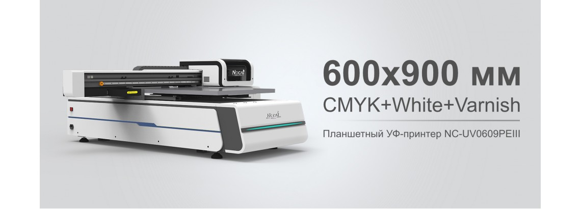 УФ-Принтер PROFIJET NOCAI NC-UV0609PEIII