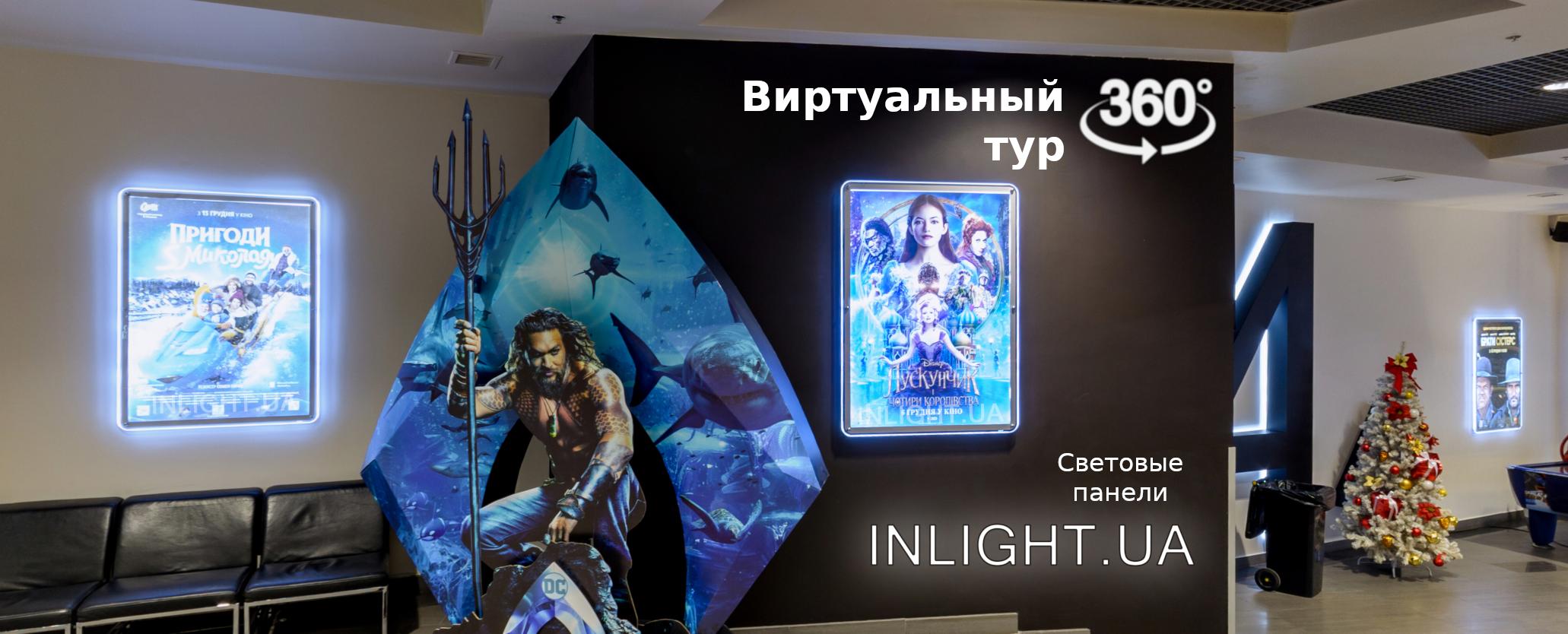 Виртуальный тур Panomista.com.ua
